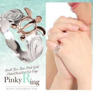 ハワイアンジュエリー ピンキーリング レディース 925 安い 指輪 リング ホヌ ウミガメ ローズゴールド