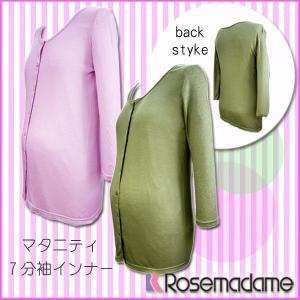 マタニティ 7分袖インナー あたたかい 暖か 検診 授乳時 日本製 ローズマダム 0869|rosemadame