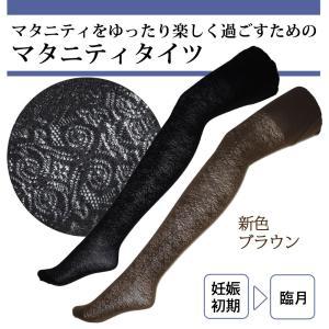 マタニティタイツ 60デニール相当 産前用 幅広マチ 臨月 日本製 ローズマダム 5262|rosemadame