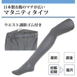 マタニティ タイツ 無地 110デニール相当 日本製 産前 綿混素材 ウエスト調節ゴム付き 産後ローズマダム 5885|rosemadame