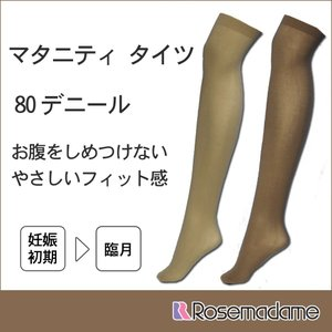 マタニティ タイツ 80デニール 日本製 ローズマダム 5887|rosemadame