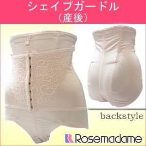 マタニティ 産後 リフォームガードル ローズマダム|rosemadame