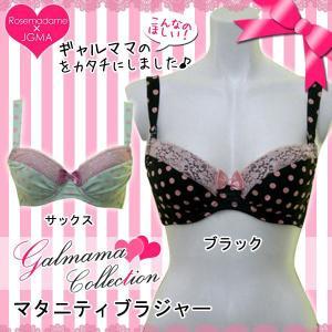 授乳ブラ マタニティ かわいい 妊娠中期 産後授乳期 下着 ドット かわいい kawaii シリーズ ローズマダム 1037|rosemadame