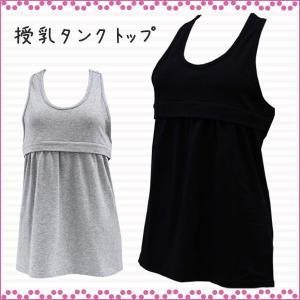 マタニティ 産後 授乳服 タンクトップ Yバックスタイル ローズマダム 4206
