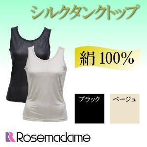 レディース インナー タンクトップ 天然素材 シルク100% セレブビューティー ローズマダム 4259|rosemadame