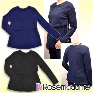 マタニティ 授乳Tシャツ 長袖 ローズマダム|rosemadame