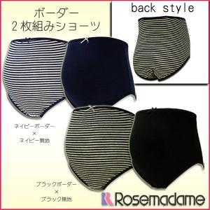 マタニティショーツ 2枚組 セット 綿100% 無地&ボーダー柄 かわいい ローズマダム 0310|rosemadame