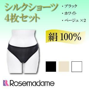 天然素材 シルク100% セレブビューティー ショーツ レディース インナー 4枚セット 絹 夏 冬 プレゼントに ローズマダム|rosemadame