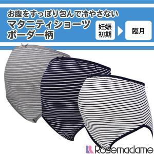 マタニティ ショーツ ボーダー柄 綿混素材 伸縮素材 マタニティショーツ 単品 下着 インナー ローズマダム|rosemadame