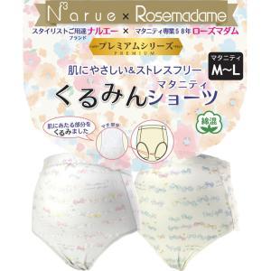 7305 マタニティくるみんショーツ ナルエー/Narueコラボ【リボン柄】【ローズマダム rosemadame】|rosemadame