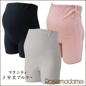 肌着 マタニティ 3分丈ブルマー シンプル ウエスト調節ゴムつき ローズマダム|rosemadame