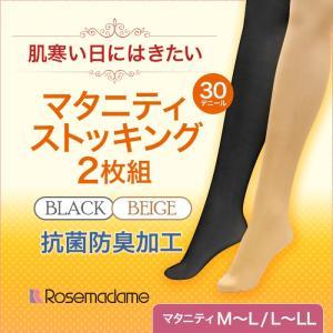 マタニティ ストッキング 2枚組 抗菌防臭 30デニール相当 肌寒い日にはきたい ローズマダム 7452|rosemadame