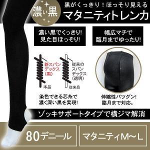 マタニティ トレンカ 80デニール 紫外線 UVカット 美脚 着圧 漆黒ブラック マチ付き レギンス スパッツ ローズマダム 1574|rosemadame