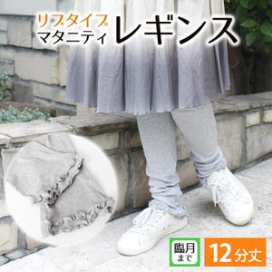 マタニティレギンス レギパン 12分丈 かわいい ルームパンツ リブ ボトムス スパッツ フリル ローズマダム 7551 e-kutsushita|rosemadame