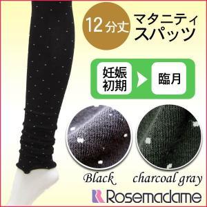 マタニティスパッツ 12分丈 しっかり包んで冷え予防 ローズマダム 8568|rosemadame