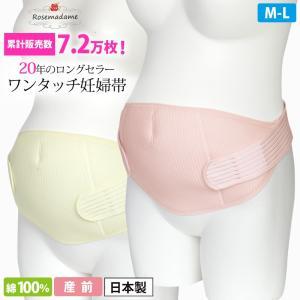 妊婦帯 お腹支えて腰らく 7万個販売実績 〔戌の日〕 ローズマダム|rosemadame