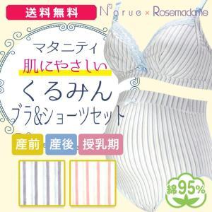 授乳ブラ &マタニティショーツセット 敏感肌 綿混 ナルエー Narueコラボ カップケーキ柄 産前産後 ローズマダム 8955|rosemadame