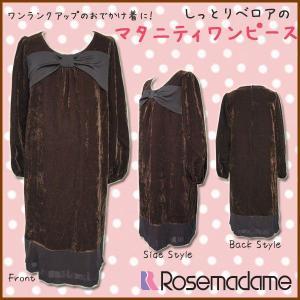 マタニティワンピース フォーマルドレス ローズマダム 7415|rosemadame