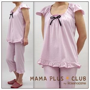 マタニティパジャマ 半袖 授乳服 ローズマダム|rosemadame