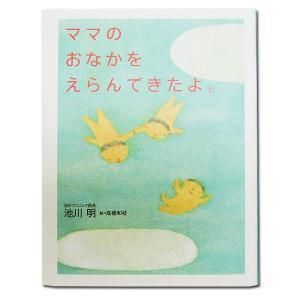 ママのおなかをえらんできたよ。 著・池川明 子どもたちが話してくれた不思議な「胎内記憶」の世界|rosemadame