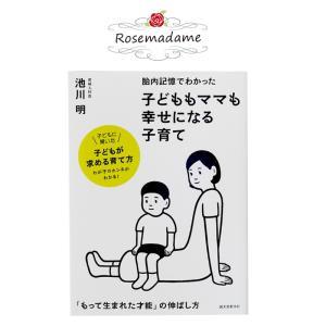 | ローズマダム | rosemadame |  胎内記憶でわかった 子どももママも幸せになる子育て...