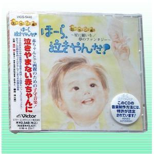| ローズマダム | rosemadame |  泣きやまない赤ちゃんにお悩みのママに!  【収録曲...
