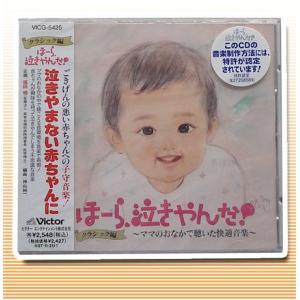 | ローズマダム | rosemadame |  泣きやまない赤ちゃんにお悩みのママに! 胎内での音...