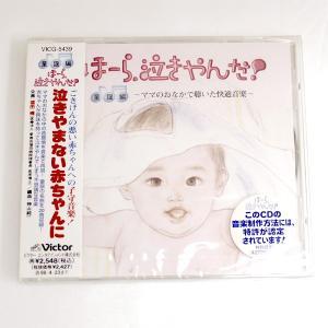 ほーら泣きやんだ!ゆっくりおやすみ編 子守 CD|rosemadame