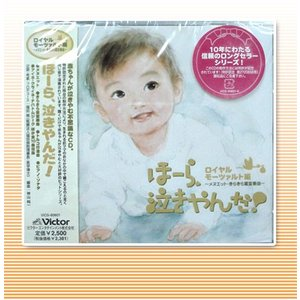 ヒーリング ミュージック ほーら泣きやんだ ロイヤルモーツァルト編 子守 CD ローズマダム 9026|rosemadame