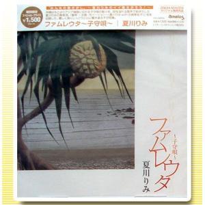 ヒーリング ミュージック ファムレウタ 子守唄 夏川りみ 子守唄集 子守 CD 9028