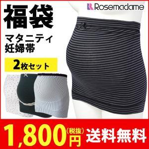 妊婦帯 2枚セット るんるんセット 〔戌の日〕 ローズマダム|rosemadame