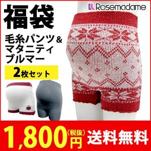 福袋 毛糸パンツ ブルマーセット ぽかぽかセット ローズマダム|rosemadame