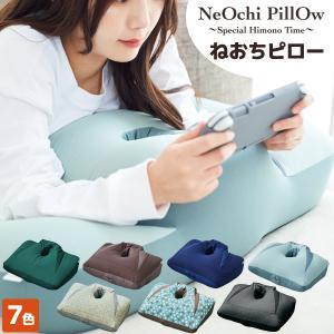NeOchi Pillow(ねおちピロー)寝落ちピロー ゲーム スマホ 枕 クッション ゲーミングピ...