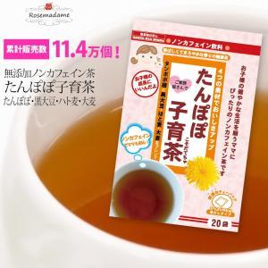 ノンカフェイン たんぽぽ子育茶 たんぽぽ根 ブレンド茶 健康茶 5g×20袋入 妊娠 母乳育児に 1205|rosemadame