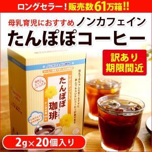 訳あり たんぽぽコーヒー 20個 ノンカフェイン 母乳育児 促進 珈琲 マタニティ 健康茶 アウトレット ローズマダム 1323|rosemadame