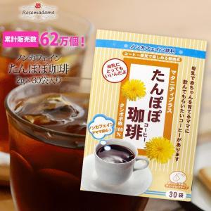 たんぽぽ茶 ノンカフェイン コーヒー風味 珈琲 タンポポ根100% 無添加 無香料 母乳促進 むくみ解消 ローズマダム 9048|rosemadame