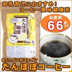 たんぽぽコーヒー 徳用 66パック入り 母乳育児に ノンカフェイン 健康茶 ローズマダム 9052|rosemadame