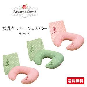 \送料無料/授乳クッション カバー セット 出産祝い 花刺繍 ドットプリント ローズマダム 9094|rosemadame