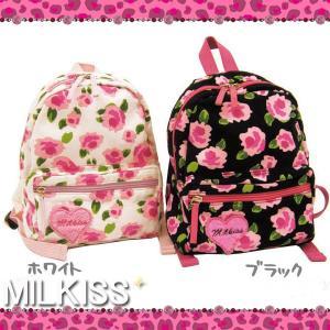 Milkiss キッズサイズ リュックサック MKB-6|rosemadame