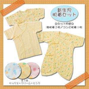 肌着 ニシキベビー 新生児コンビ・短3枚組 出産祝い|rosemadame