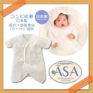 肌着 ニシキベビー 新生児半袖コンビ アーサ 出産祝い|rosemadame