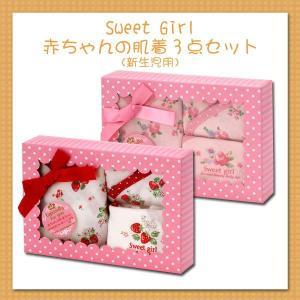 ニシキベビー 赤ちゃん肌着3点セット SweetGirl|rosemadame