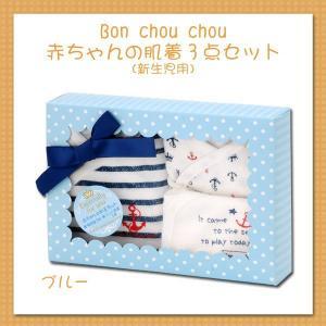 ニシキベビー 赤ちゃん肌着3点セット Bon Chou Chou|rosemadame