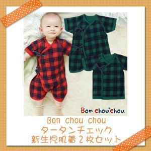 ニシキベビー Bon chouchou タータンチェック新生児肌着2枚セット|rosemadame