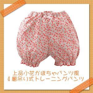 ニシキベビー トレーニングパンツ 4層吊り式 【上品小花かぼちゃパンツ風】|rosemadame