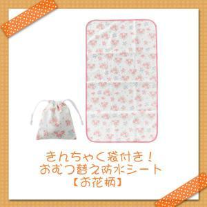 ニシキベビー 【花柄】 きんちゃく袋付き♪おむつ替え防水シート|rosemadame