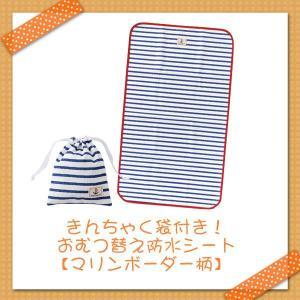 ニシキベビー 【マリンボーダー柄】 きんちゃく袋付き♪おむつ替え防水シート|rosemadame