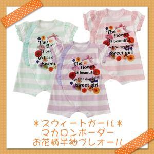 ニシキベビー 新生児ツーウェイオール 小花リボン 出産祝い 2531|rosemadame