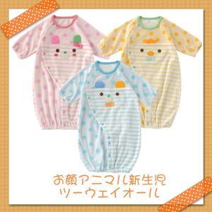 ニシキベビー 新生児 ツーウェイオール アニマル パイル素材 普段着 かわいい 2544|rosemadame