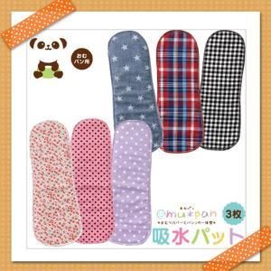 ニシキベビー 成形タイプの布おむつ *おむパン* 布パット3枚組 【日本製】|rosemadame